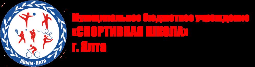 "МБУ ""Спортивная школа"" г. Ялта"