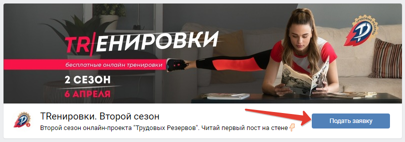 Общество «Трудовые резервы» запустило интернет-марафон бесплатных тренировок