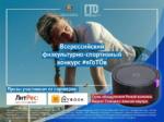 Минспорт России запустил всероссийский физкультурно-спортивный конкурс #яготов