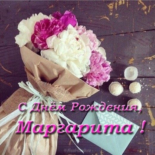 С Днем Рождения, Маргарита Сергеевна!
