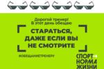 В честь Дня тренера в России стартовала акция #обещаниетренеру