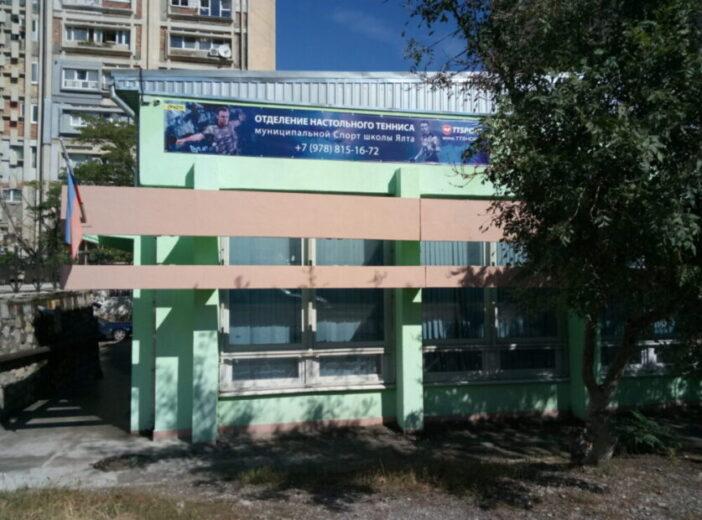 Настольный теннис МБУ Спортивная школа Ялта