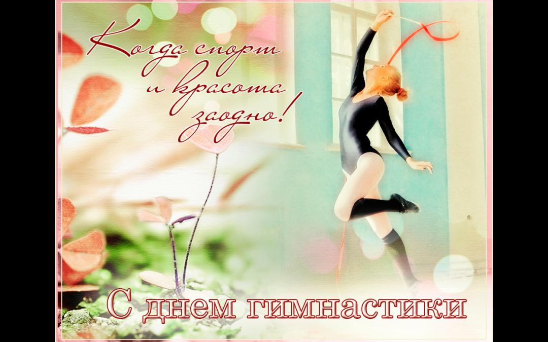 Поздравляем с Днём гимнастики наших тренеров и спортсменок