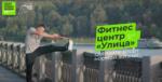 В России стартовал проект «Фитнес-центр – «Улица»