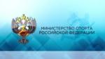Минспорт России и ФМБА прорабатывают вопрос о вакцинации спортсменов сборных команд страны