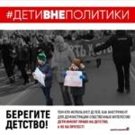Защитим детей от политических игр взрослых — #ДетиВнеПолитики