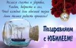 С юбилеем, Евгений Геннадиевич!