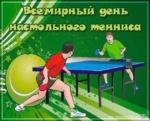6 апреля — Всемирный день настольного тенниса