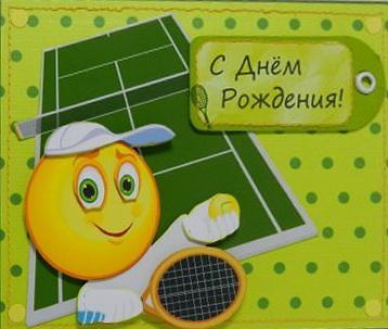 С Днём Рождения, Борис Юрьевич!