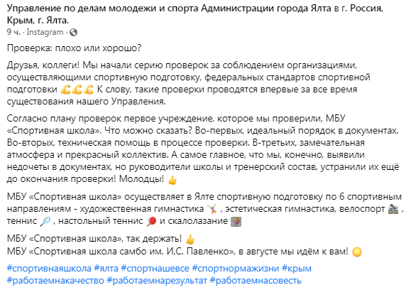 "МБУ ""Спортивная школа"" успешно прошла проверку"
